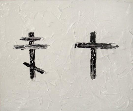 """Whielki Krasnal. The Krasnals, """"Symbole Ślad po 1054 r."""", 2008, olej, płótno, 46x55cm, fot. The Krasnals (źródło: dzięki uprzejmości autora)"""