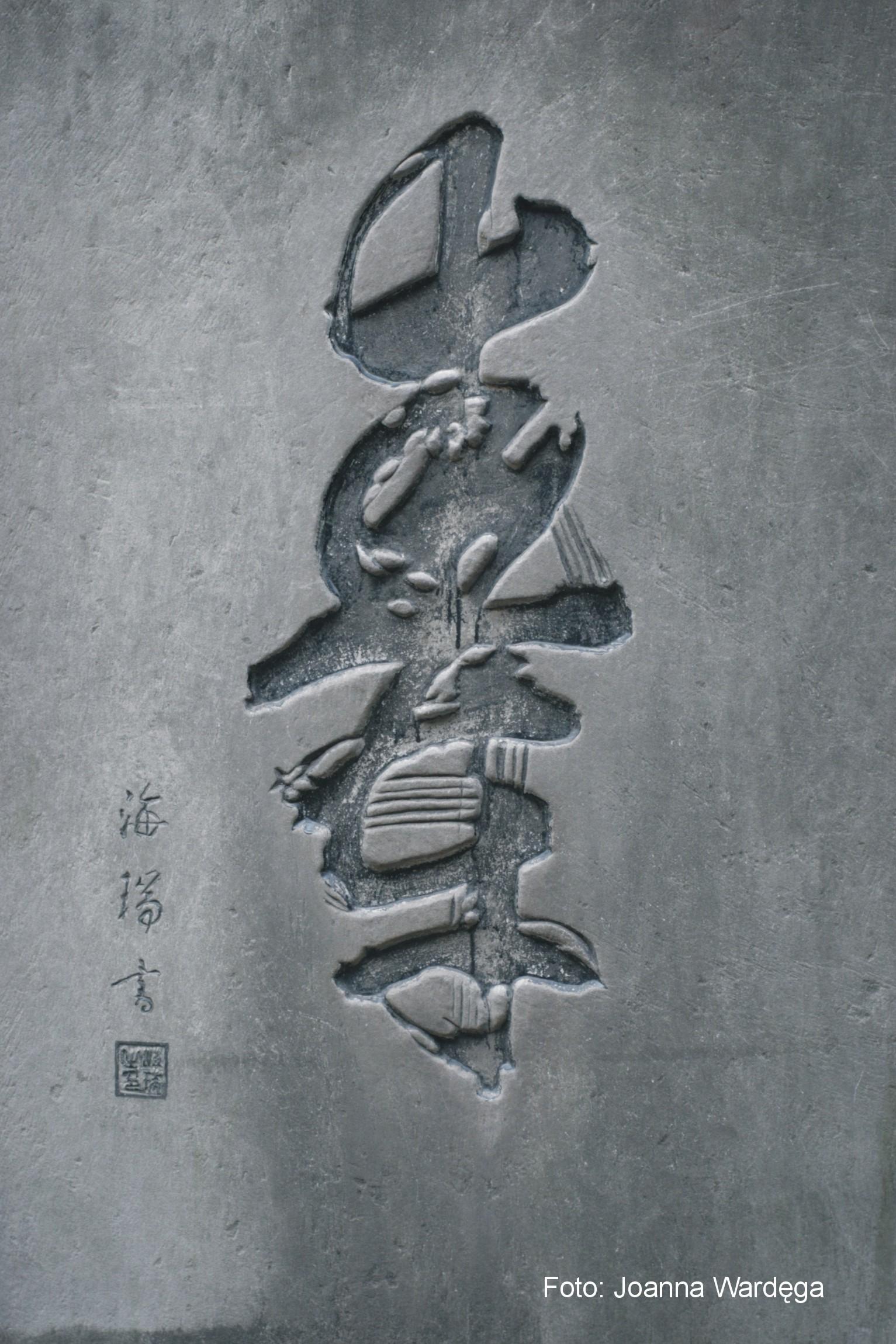 Symbol chiński, fot. Joanna Wardęga