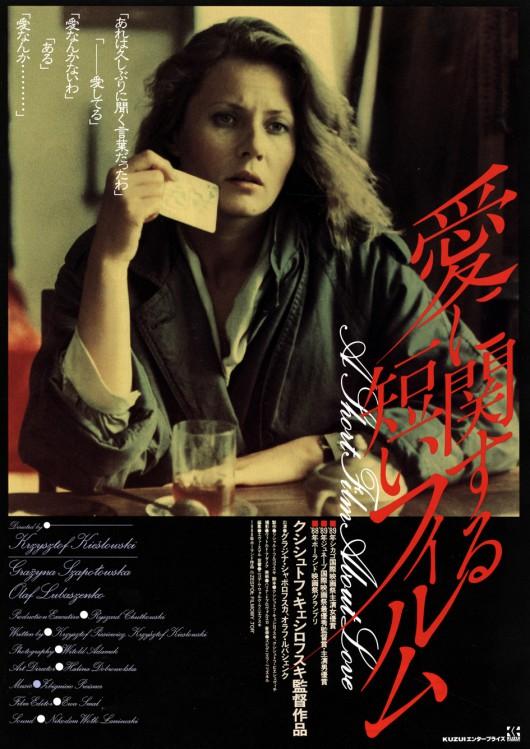 Plakat do filmu Krzysztofa Kieślowskiego