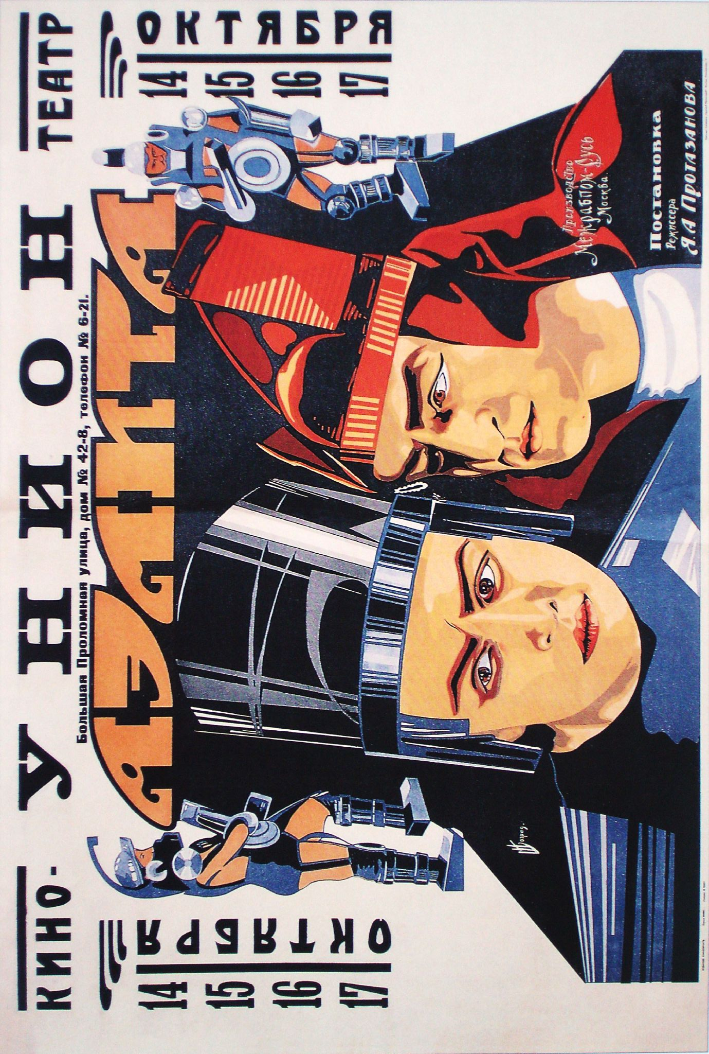 Plakat filmu Aelita Jakowa Protazanowa (źródło: materiał prasowy organizatora)