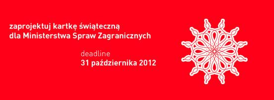 Konkurs na kartkę świąteczną MSZ 2012 (źródło: materiały prasowe organizatora)