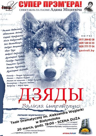 """""""Dziady"""", plakat (źródło: mat. prasowe)"""