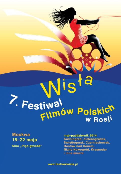 """Festiwal Filmów Polskich """"Wisła"""", plakat (źródło: materiały prasowe)"""