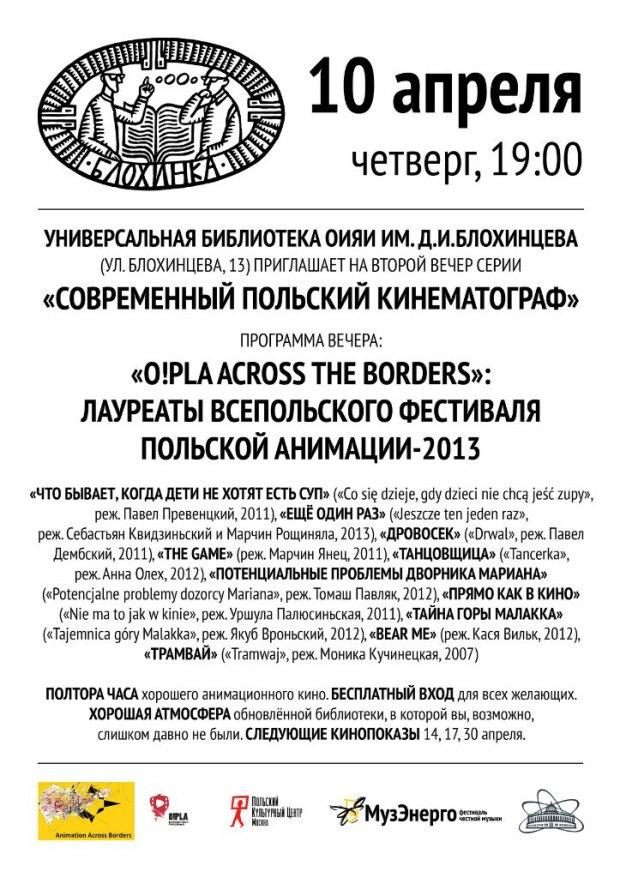 O!PLA Across The Borders w Dubnie, plakat (źródło: materiały prasowe)