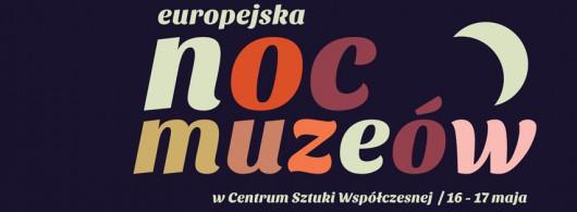 Europejska Noc Muzeów 2014, Centrum Sztuki Współczesnej Znaki Czasu w Toruniu (źródło: materiały prasowe organizatora)