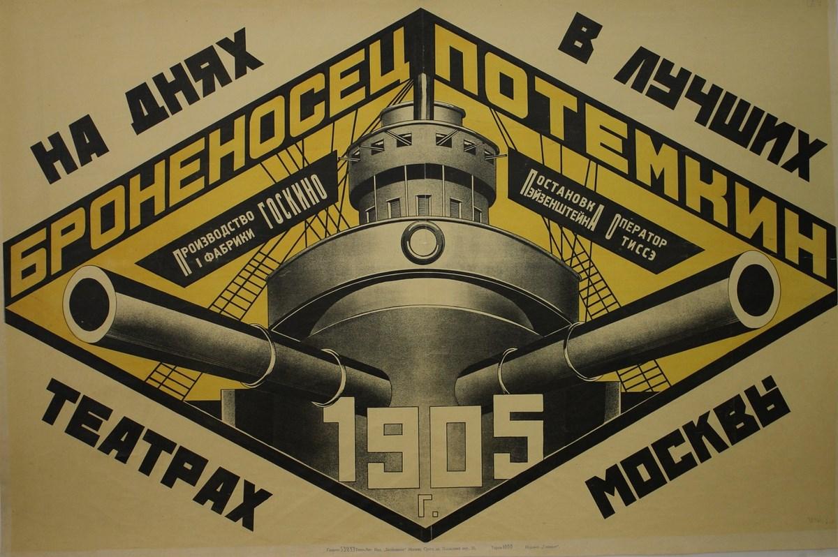 """Aleksander Rodczenko, """"Pancernik Potiomkin. Wkrótce w najlepszych kinach Moskwy"""", 1926 (źródło: materiały prasowe organizatora)"""