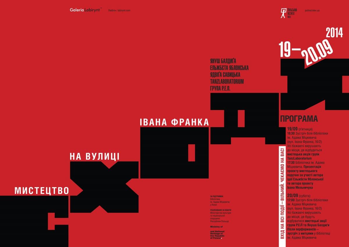 """Akcja """"Schody"""", przestrzeń miejska Kijowa (źródło: materiały prasowe organizatora)"""