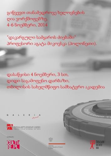 """""""Sztuka jako narzędzie zmiany społecznej"""", warsztaty w Tbilisi, plakat (źródło: materiały prasowe organizatora)"""