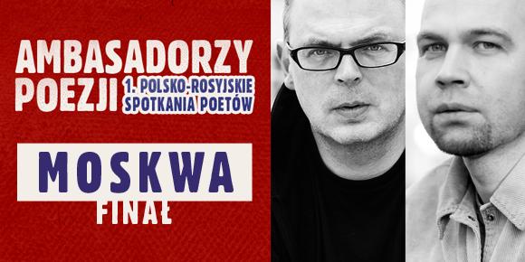Ambasadorzy Poezji 1. Polsko-Rosyjskie Spotkania Poetów, finał (źródło: materiały prasowe)