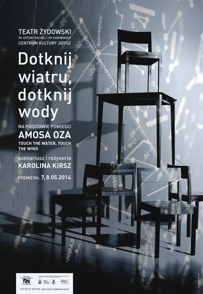 """""""Dotknij wiatru, dotknij wody"""", reż. Karolina Kirsz, plakat: Adam Żebrowski (źródło: materiały prasowe organizatora)"""