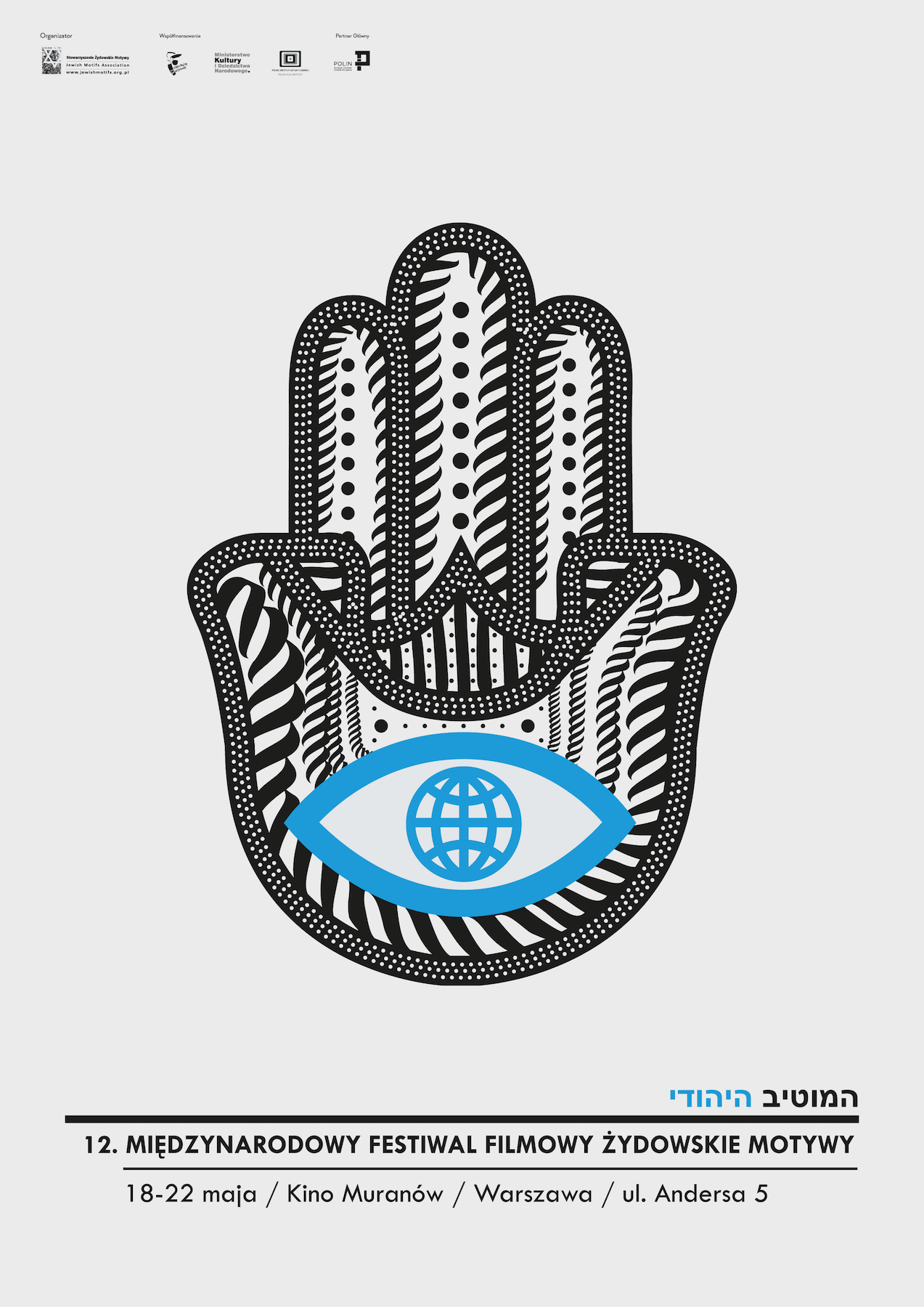 12. Międzynarodowy Festiwal Filmowy Żydowskie Motywy – plakat (źródło: materiały prasowe organizatora)