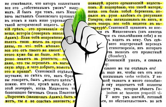 """Slavs and Tatars, """"Towarzystwo Szubrawców"""" (źródło: materiały prasowe organizatora)"""