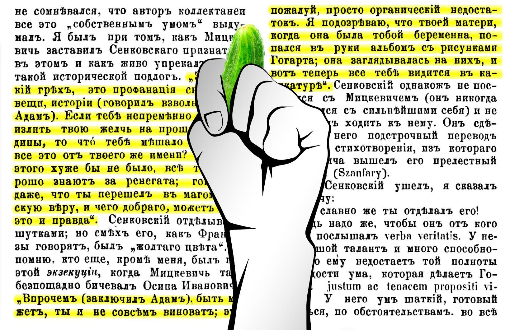 """Slavs and Tatars, """"Towarzystwo Szubrawiec"""" (źródło: materiały prasowe organizatora)"""