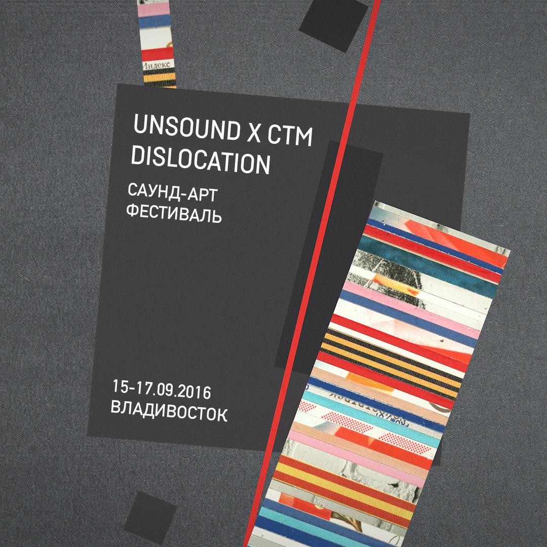 """""""Unsound 2016   Vladivostok"""" – plakat (źródło: materiały prasowe organizatora)"""