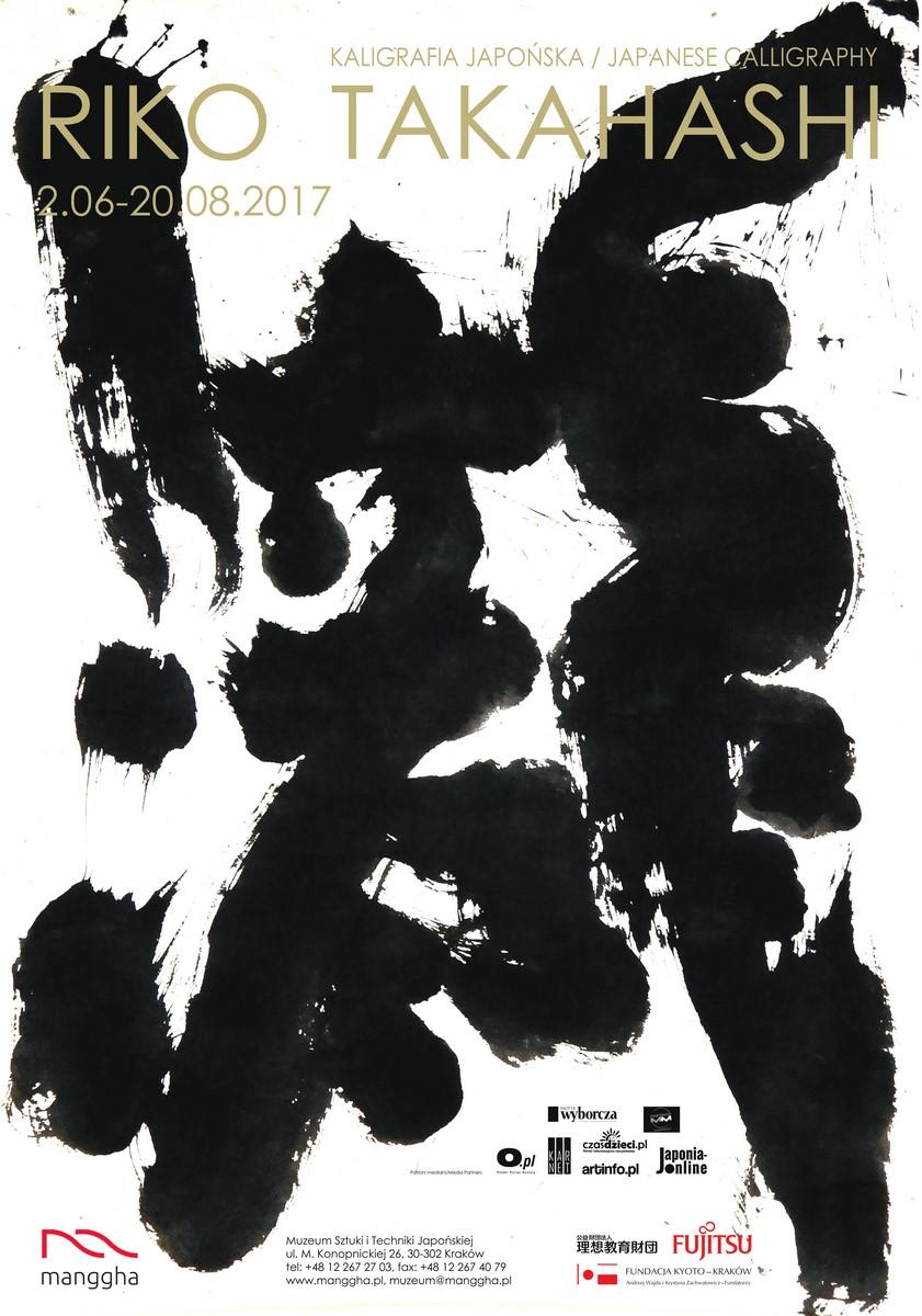 """Riko Takahashi, """"Kaligrafia japońska"""" (źródło: materiały prasowe organizatora)"""