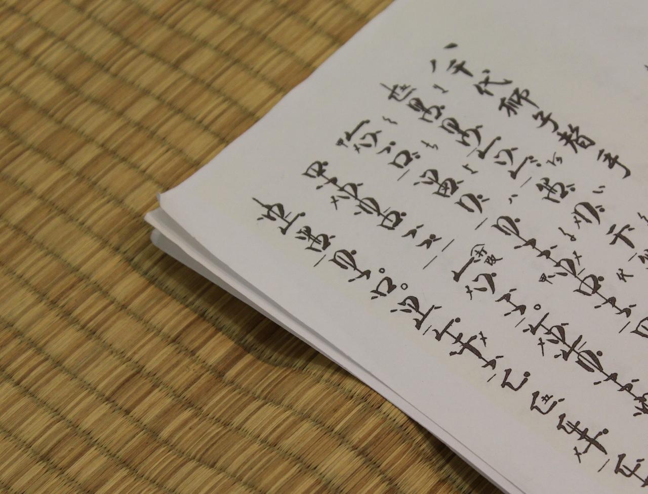 Piękno kaligrafii japońskiej (źródło: materiały prasowe organizatora)