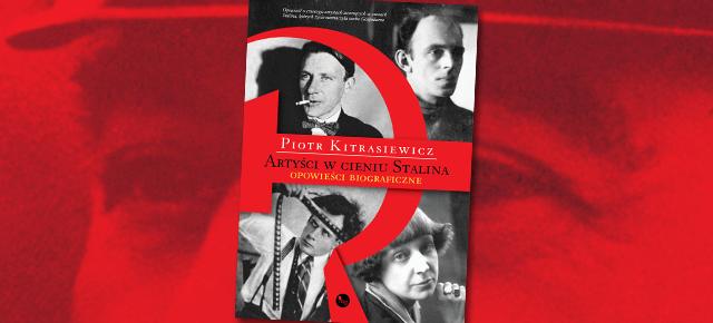 """Piotr Kitrasiewicz, """"Artyści w cieniu Stalina"""" (źródło: materiały prasowe wydawnictwa)"""
