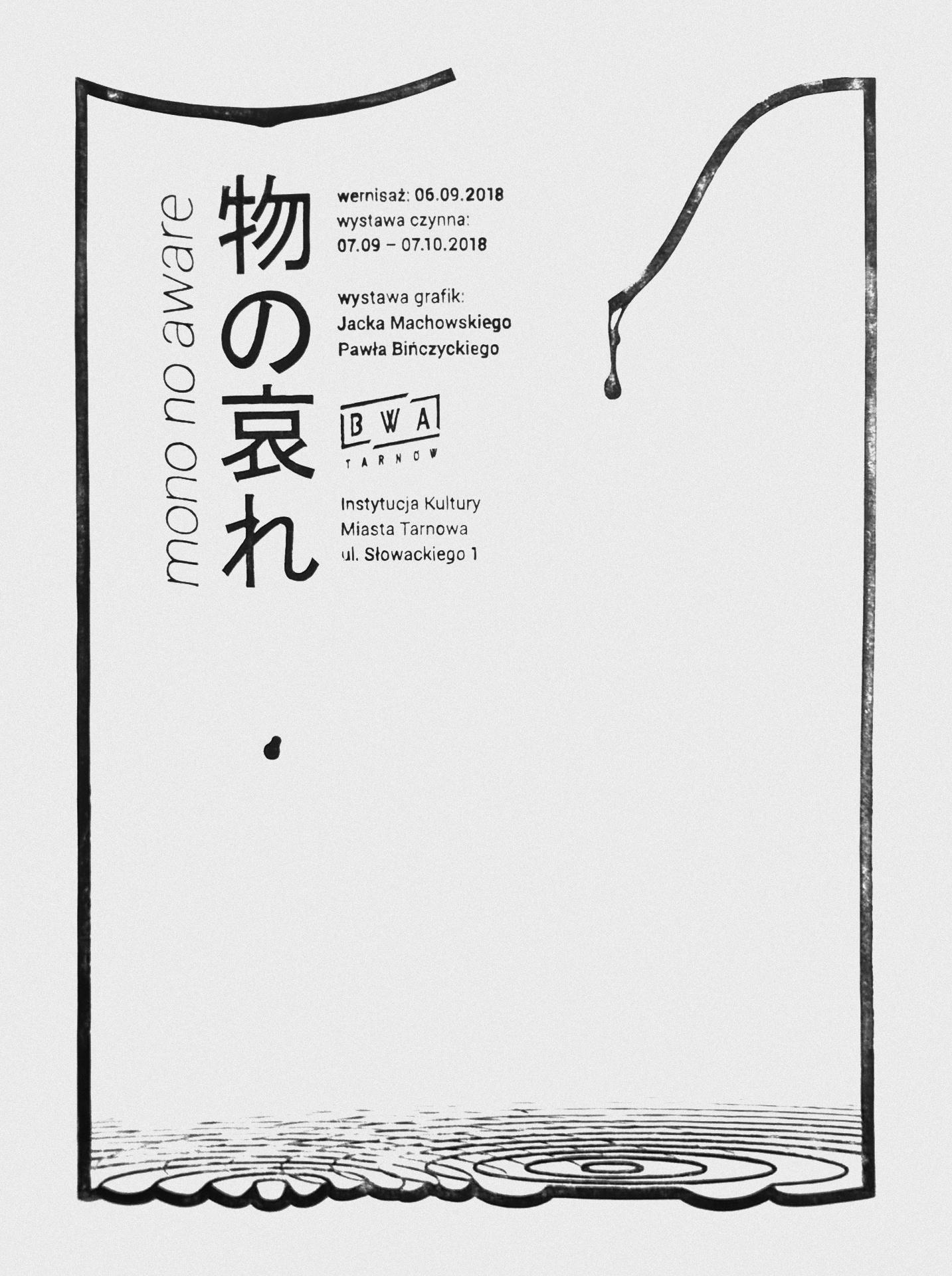 """""""Mono no aware"""" ( 物の哀れ), BWA Tarnów (źródło: materiały prasowe organizatora)"""