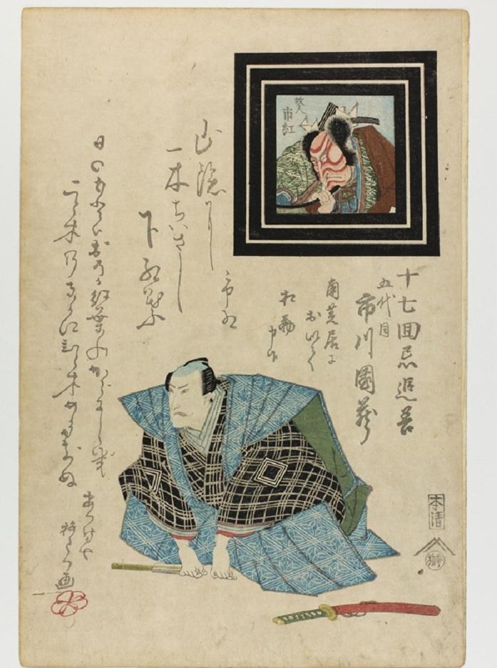 """Kaomise, """"Skarby Kamigaty. Japońskie drzeworyty barwne z Osaki 1780−1880"""" (źródło: mat. prasowe)"""
