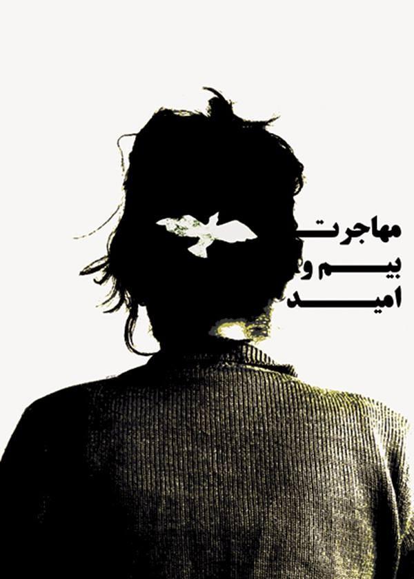 "II nagroda: ""Immigration: fear or hope"" Shaghayegh Fakharzadeh (źródło: materiały prasowe organizatora)"