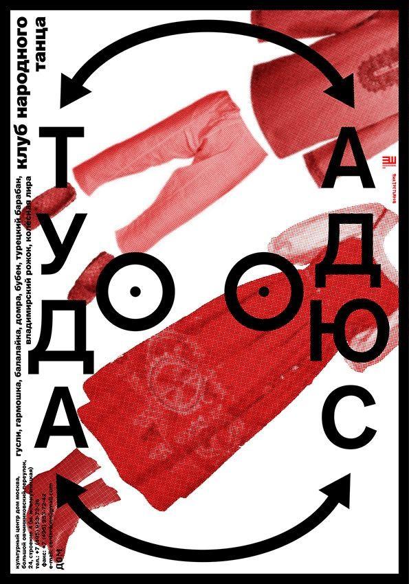 """Wyróżnienie: """"DOM tuda-suda"""" Philip Tretyakov (źródło: materiały prasowe organizatora)"""
