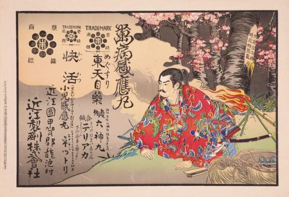 """""""Hikifuda"""", ok. 1900 (źródło: materiały prasowe organizatora)"""