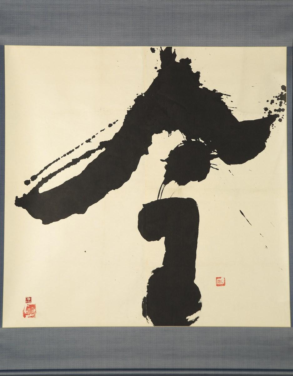 """Rikō Takahashi, """"Teraz"""", 2013 (źródło: materiały prasowe organizatora)"""
