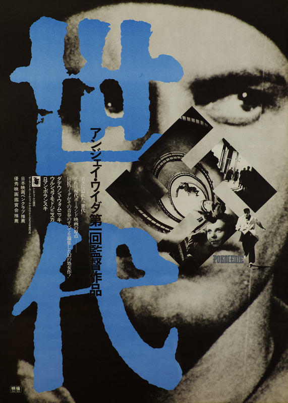 """""""Pokolenie"""" reż. Andrzej Wajda, Japonia (źródło: materiały prasowe)"""