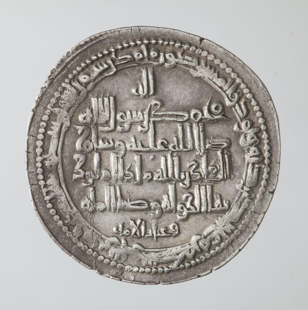 Dirham (rewers), srebro, Buwajhidzi, rok 1007/08, kolekcja prywatna, fot. Jacek Budyn (źródło: materiał prasowy organizatora)