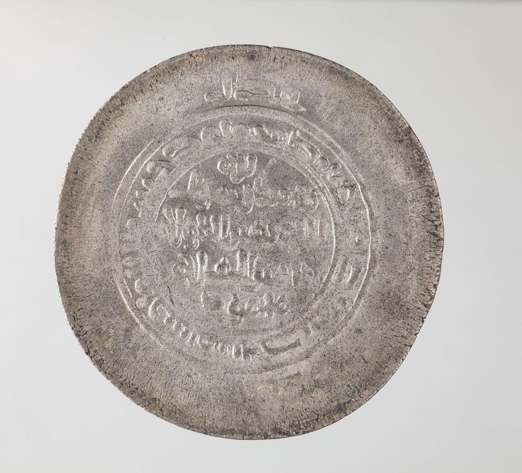 Wielokrotność dirhama (rewers), srebro, Ghaznawidzi, rok 998, kolekcja prywatna, fot. Jacek Budyn (źródło: materiał prasowy organizatora)