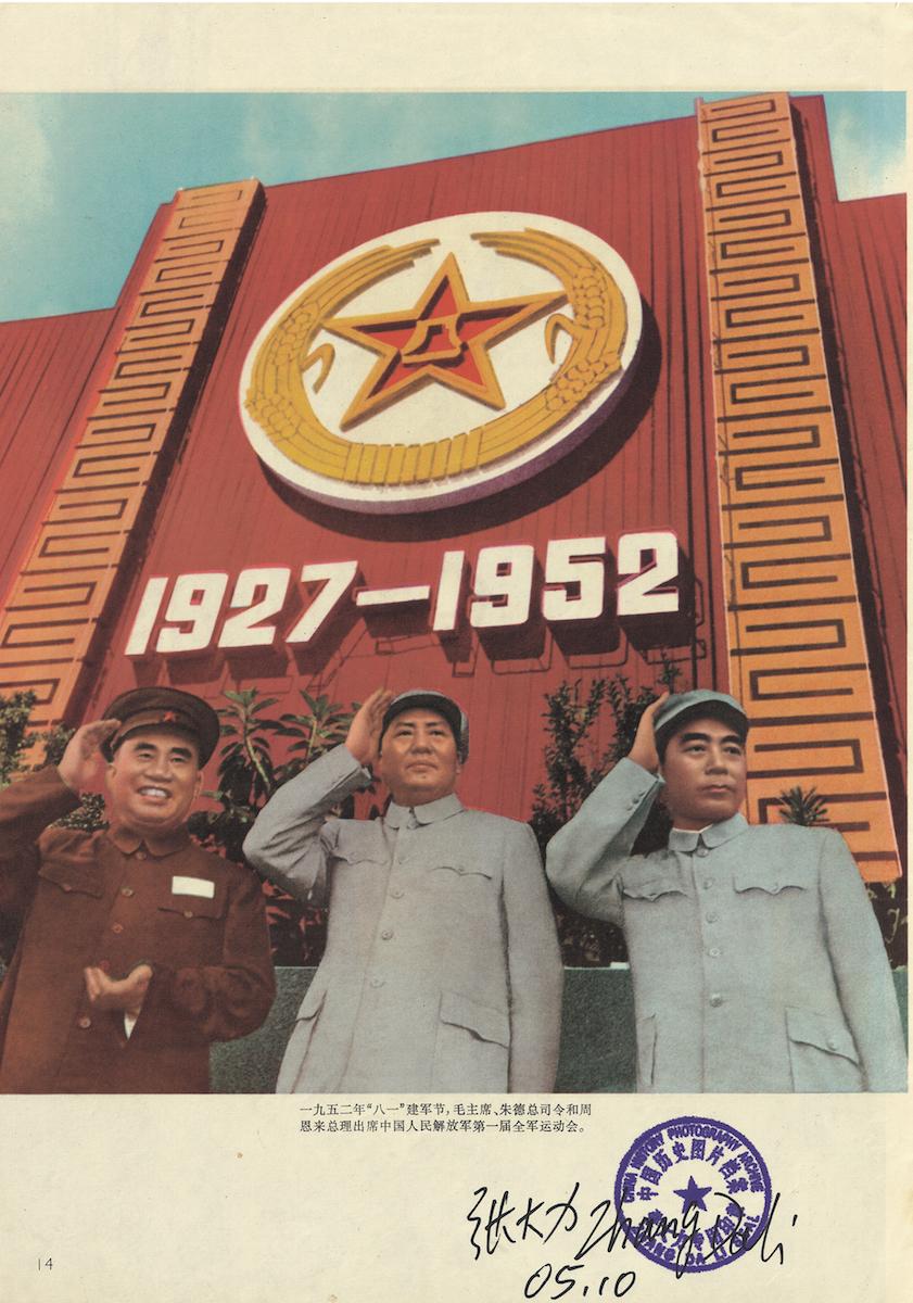 """Zhang Dali, """"Pierwszy mityng sportowy Armii Ludowo-Wyzwoleńczej"""", z cyklu """"Inna historia"""" (źródło: materiały prasowe organizatora)"""