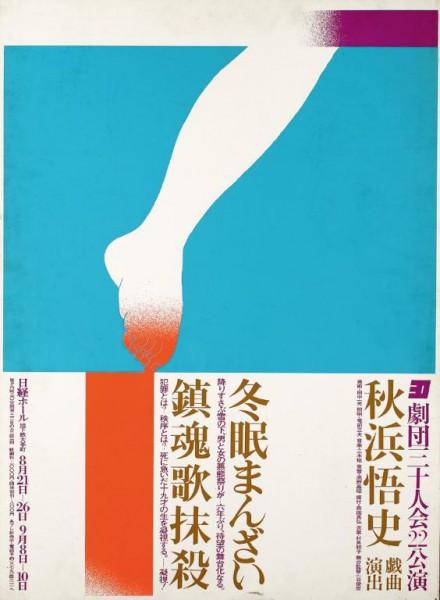 """Ikko Tanaka, """"Komiczna para w stanie zamrożenia. Tomin Manzai"""", 1971. Brązowy medal na 4. Międzynarodowym Biennale Plakatu w . Tomin Manzai"""", 1971. Brązowy medal na 4. Międzynarodowym Biennale Plakatu w 1972 1972 roku (źródło: materiały prasowe organizatora)"""
