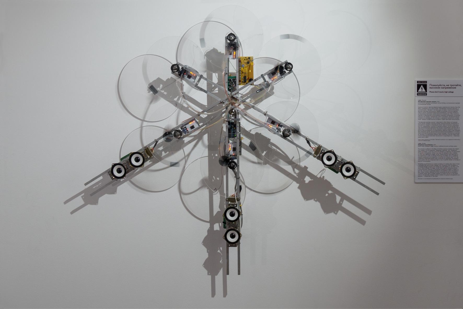 "Dmitry Morozov ak vtol, ""Metaphase sound machine"" (źródło: materiały prasowe organizatora)"