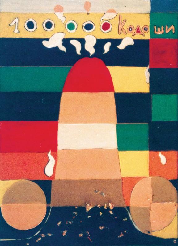 Aleksandar Stankoski, 1000000 Kapusiów,  44 x 60 cm olej na płótnie, 2006 (źródło: materiały prasowe organizatora)
