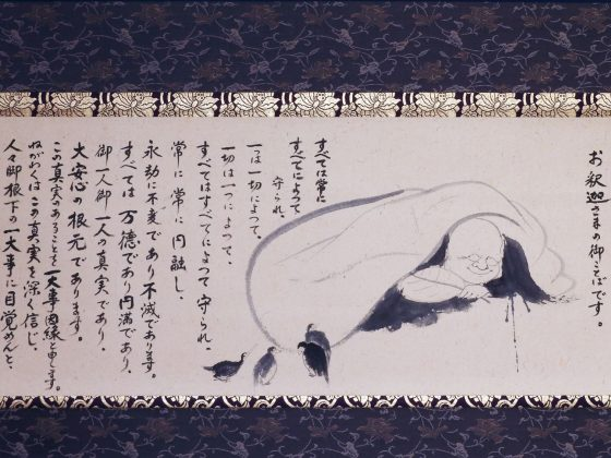 """Nyogen Nowak, """"Hotei"""" – fragment, zwój, tusz na papierze, 31 x 192 cm, kaligrafia: Harada Tangen – roshi opat świątyni Bukkokuji w Obama, prefektura Fukui, Japonia (źródło: materiały prasowe organizatora)"""