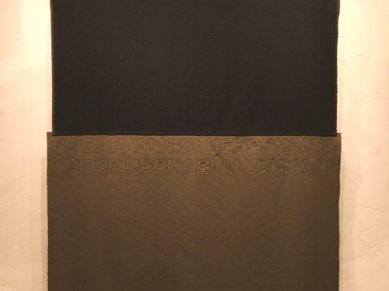 """Hristina Ivanoska, """"Bez tytułu (Szukam siebie w historii, ale nie mogę się nigdzie odnaleźć)"""", 2016, filc wełniany / fot. dzięki uprzejmości artystki i Zak/ Branicka Gallery (źródło: materiały prasowe organizatora)"""